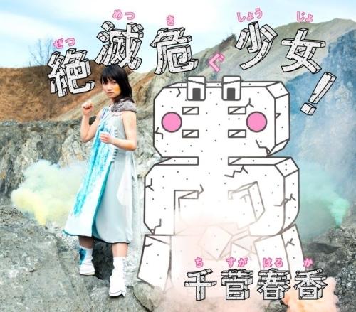 千菅春香の画像 p1_3