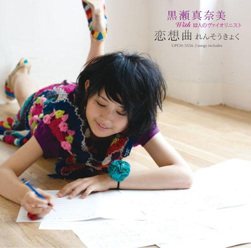 黒瀬真奈美の画像 p1_24