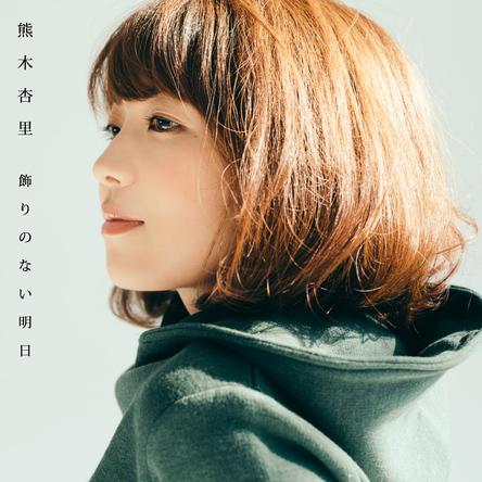 アルバム『飾りのない明日』【初回限定盤 TYPE-B】(CD+DVD) (okmusic UP's)