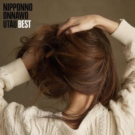 アルバム『NIPPONNO ONNAWO UTAU BEST』【CD】 (okmusic UP's)