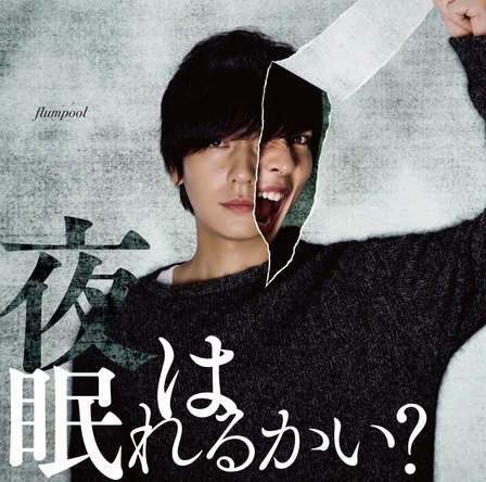 シングル「夜は眠れるかい?」【初回限定盤】(CD+DVD) (okmusic UP\'s)