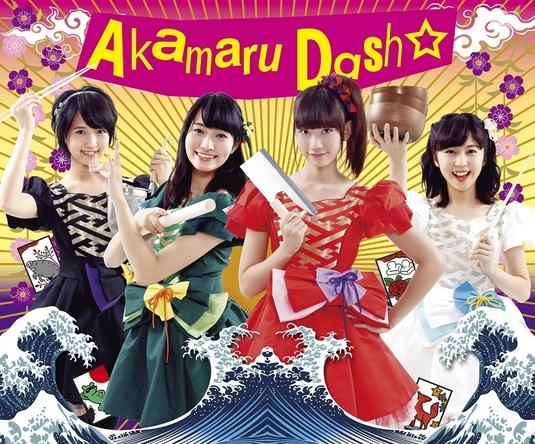 赤マルダッシュ☆ (okmusic UP's)