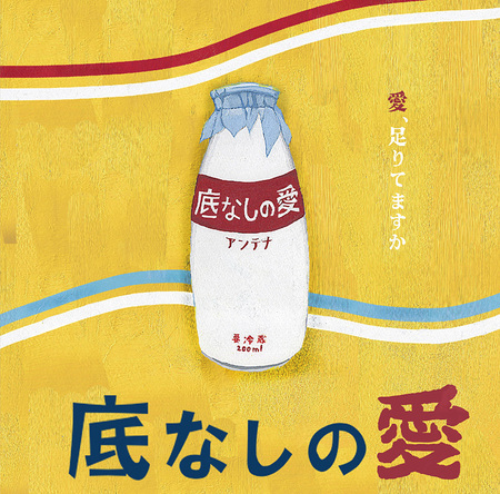 专辑'Bottomless Love'(okmusic UP's)