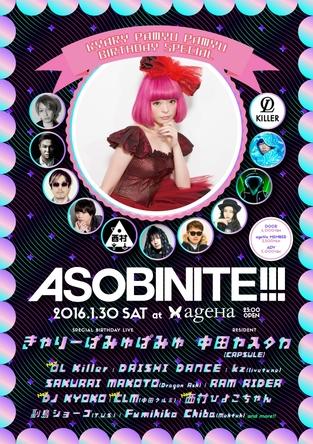 「ASOBINITE!!! -KYARY PAMYU PAMYU BIRTHDAY SPECIAL-」 (okmusic UP's)