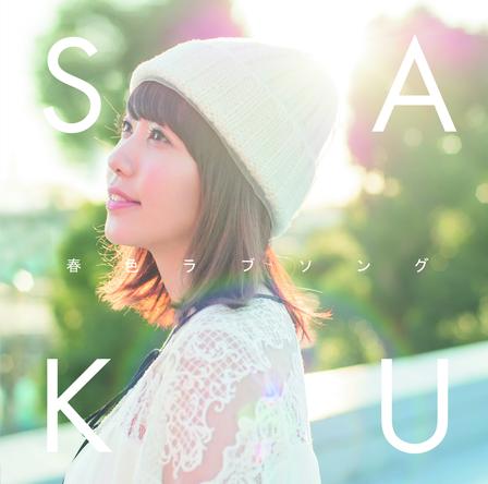 シングル「春色ラブソング」 (okmusic UP's)