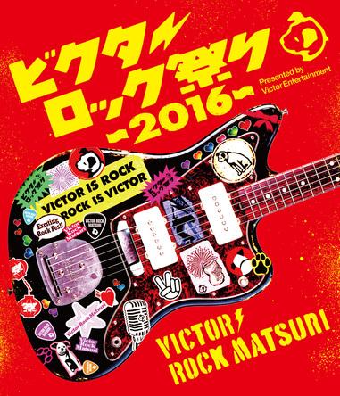 「ビクターロック祭り2016」フライヤー (okmusic UP's)