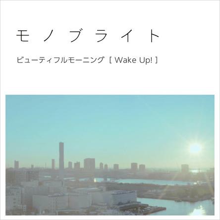 配信シングル「ビューティフルモーニング(Wake Up!)」 (okmusic UP's)