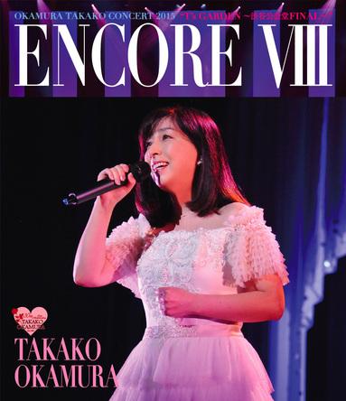 "Blu-ray『ENCORE VIII OKAMURA TAKAKO CONCERT 2015 ""T's GARDEN ~渋谷公会堂 FINAL~""』 (okmusic UP's)"