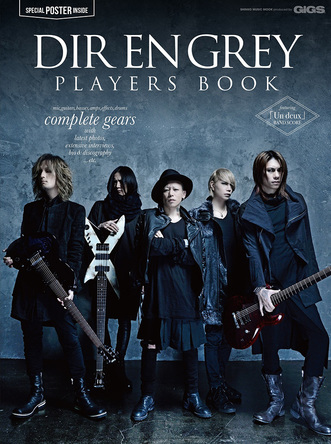 『DIR EN GREY PLAYERS BOOK』 (okmusic UP\'s)