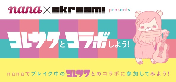 『nana ×Skream! presents コレサワとコラボしよう!』 (okmusic UP's)