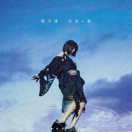 シングル「決意の翼」【通常盤】(CDのみ) (okmusic UP's)