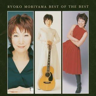 森山良子『RYOKO MORIYAMA BEST OF THE BEST』のジャケット写真 (okmusic UP's)