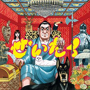 アナログレコード『ぜいたく / わからん』 (okmusic UP's)