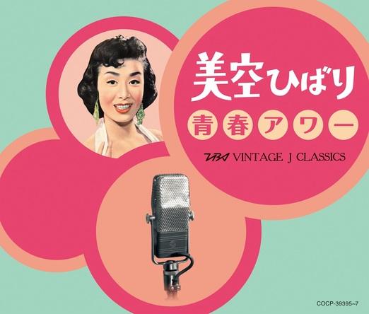 CD『美空ひばり 青春アワー ~TBSヴィンテージ J クラシックス~』 (okmusic UP's)