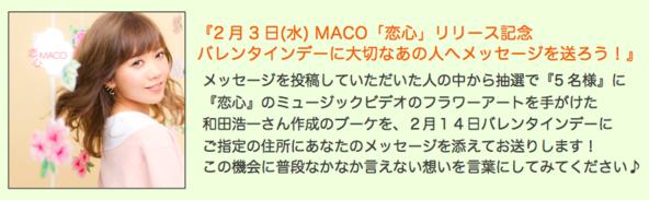 MACO SNS企画『バレンタインデーに大切なあの人へメッセージを送ろう』 (okmusic UP's)