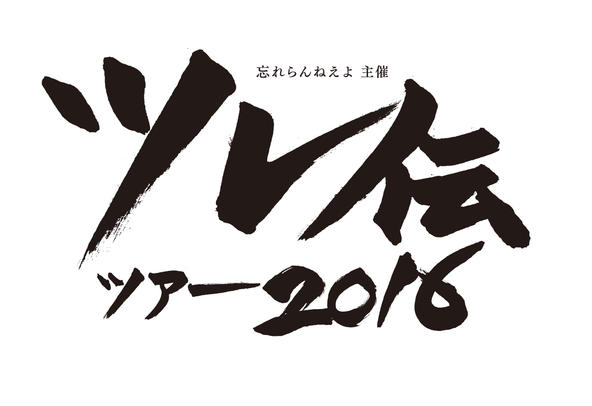 「ツレ伝ツアー2016」ロゴ (okmusic UP's)