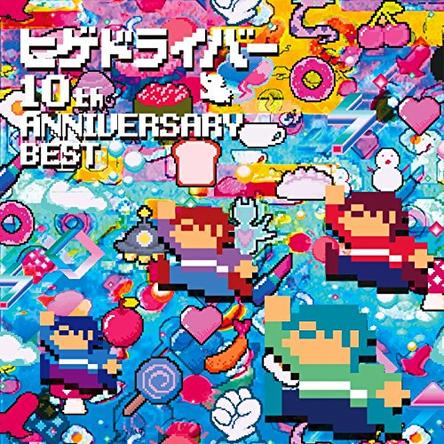 アルバム『ヒゲドライバー 10th Anniversary Best』 (okmusic UP's)