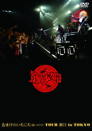 DVD『おまけのいちにち(闘いの日々)TOUR 初日 in TOKYO』 (okmusic UP's)