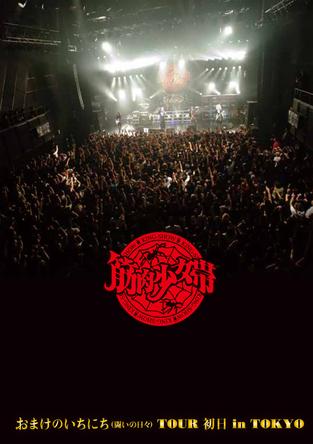 Blu-ray『おまけのいちにち(闘いの日々)TOUR 初日 in TOKYO』【完全生産限定盤】 (okmusic UP's)