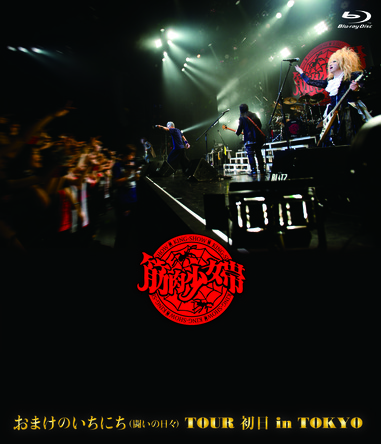 Blu-ray『おまけのいちにち(闘いの日々)TOUR 初日 in TOKYO』【通常盤】 (okmusic UP's)