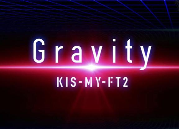 Kis-My-Ft2 第一弾シングル「Gravity」ロゴ (okmusic UP's)
