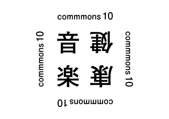 『commmons10 健康音楽』ロゴ (okmusic UP's)