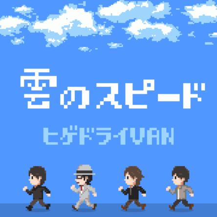 特典DLカード「雲のスピード」 (okmusic UP's)