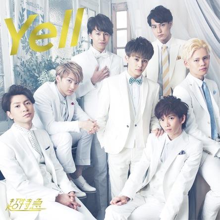 シングル「Yell」【通常盤】 (okmusic UP's)