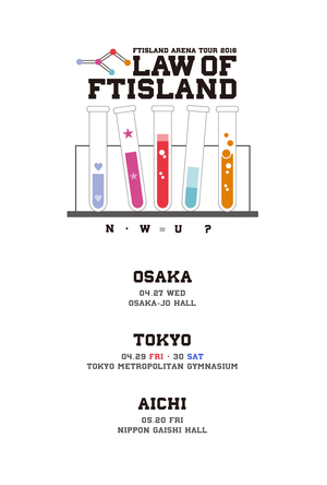 「FTISLAND Arena Tour 2016 -Law of FTISLAND:N.W.U -」ロゴ (okmusic UP's)