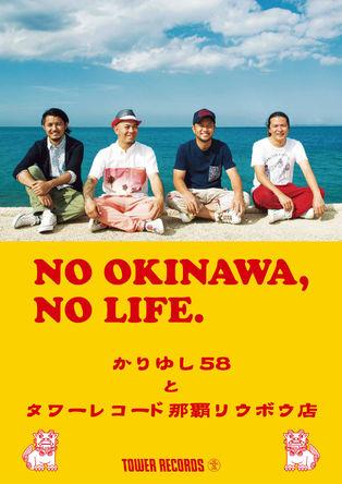 店舗限定オリジナルポスター「NO OKINAWA,NO LIFE.」 (okmusic UP's)