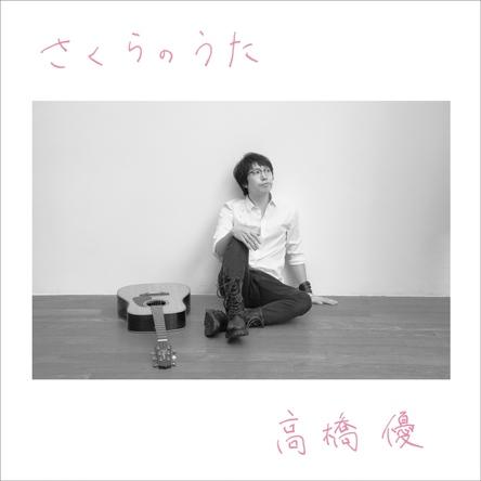 シングル「さくらのうた」【通常盤】(CD) (okmusic UP's)