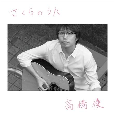 シングル「さくらのうた」【期間生産限定盤】(CD+DVD) (okmusic UP's)