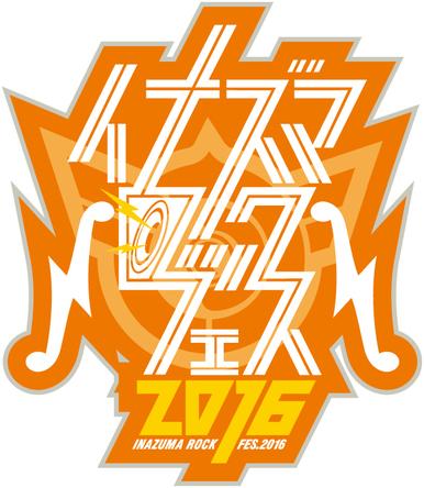 「イナズマロック フェス 2016」ロゴ (okmusic UP's)