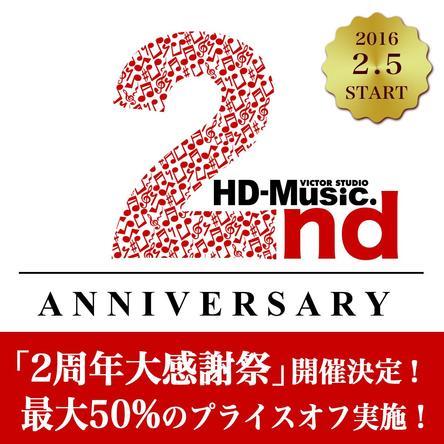 「HD-Music. 2周年大感謝祭」 (okmusic UP's)