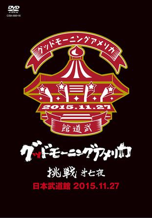 DVD『「挑戦 㐧七夜」 @日本武道館 2015.11.27』 (okmusic UP's)