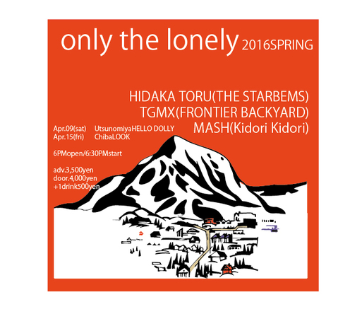 『only the lonely』 (okmusic UP\'s)