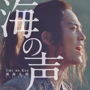 浦島太郎(桐谷健太)「海の声」のジャケット写真 (okmusic UP\'s)
