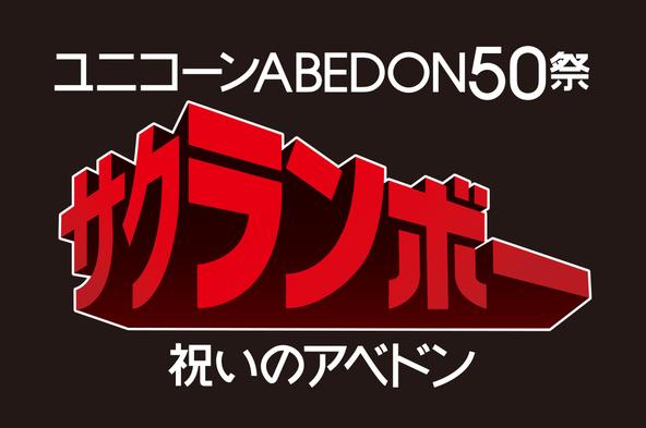 「サクランボー/祝いのアベドン」ロゴ (okmusic UP\'s)