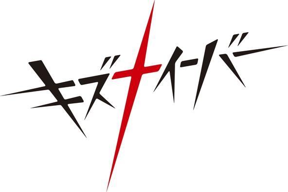 『キズナイーバー』ロゴ (c)TRIGGER・岡田麿里/キズナイーバー製作委員会(okmusic UP's)