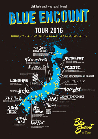 「TOUR2016」 (okmusic UP's)