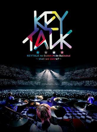 Blu-ray&DVD「KEYTALKの武道館で舞踏会 ~shall we dance?~」【完全限定生産盤】 (okmusic UP's)