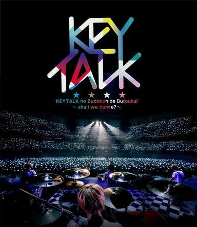 Blu-ray「KEYTALKの武道館で舞踏会 ~shall we dance?~」【通常盤】 (okmusic UP's)