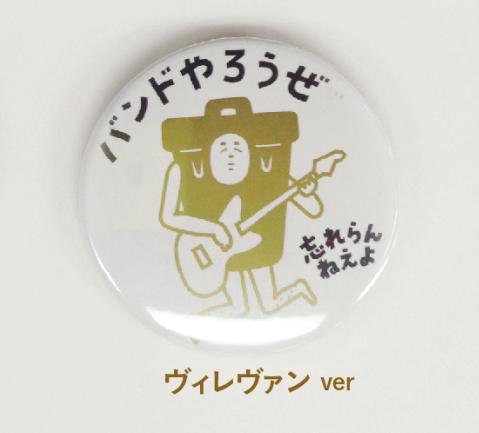 チェーン店別オリジナル特典「楽曲バッジ」 (okmusic UP's)