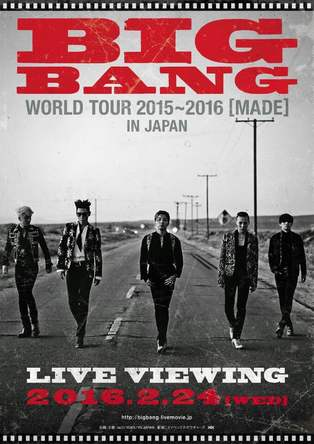 『BIGBANG WORLD TOUR 2015~2016 [MADE] IN JAPAN』 東京ドームファイナル公演ライブ・ビューイング (okmusic UP's)