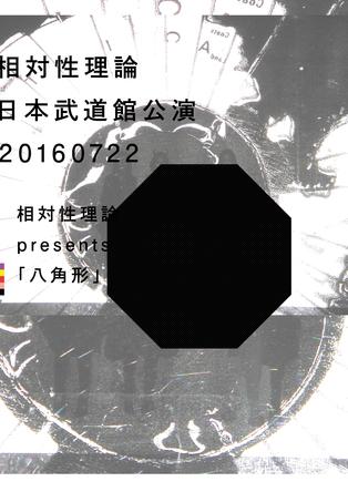「相対性理論 presents 『八角形』」 (okmusic UP's)