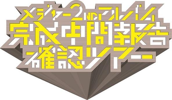 「在日ファンク Presents メジャー2ndアルバム完成中間報告確認ツアー」ロゴ (okmusic UP\'s)
