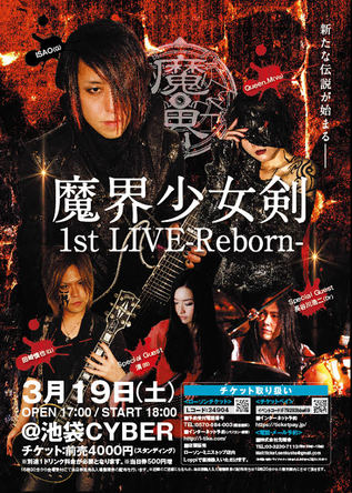 『魔界少女剣 1stLIVE-Reborn-』フライヤー (okmusic UP\'s)