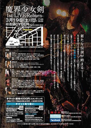 『魔界少女剣 1stLIVE-Reborn-』フライヤー(裏) (okmusic UP's)
