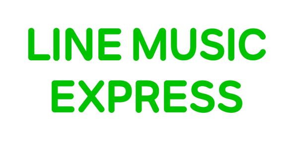 『LINE MUSIC EXPRESS』ロゴ (okmusic UP's)