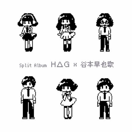 アルバム『H△G × 谷本早也歌』 (okmusic UP's)